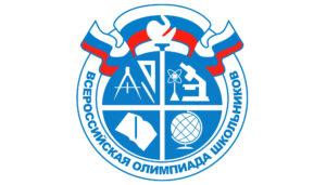 Старт всероссийской олимпиады школьников