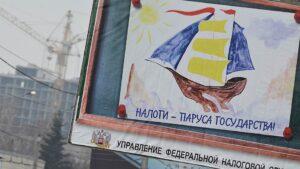 «Налоги – паруса государства»: жюри подвело итоги