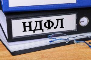 Подписан новый закон о введении налоговых вычетов по НДФЛ