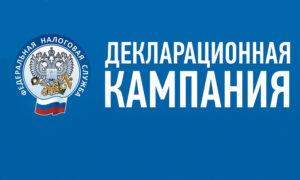 Декларационная кампания финиширует 30 апреля