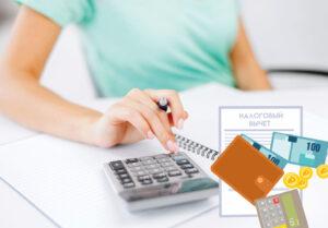 Налоговый вычет в упрощенном порядке