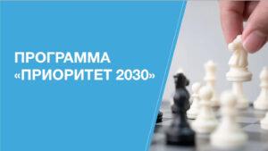 Новая программа поддержки российских вузов